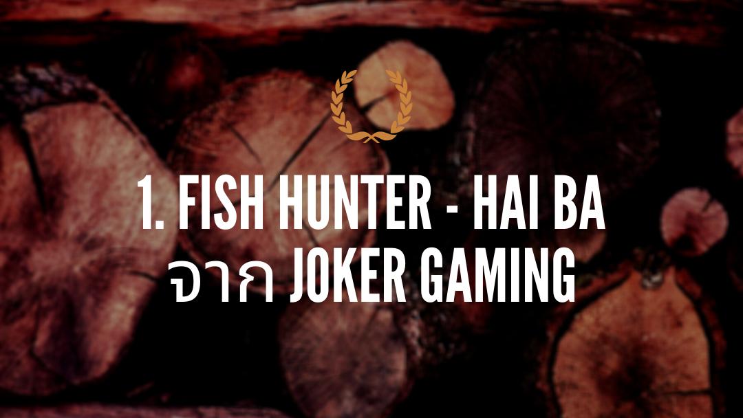 1. FISH HUNTER - HAI BA จาก joker gaming