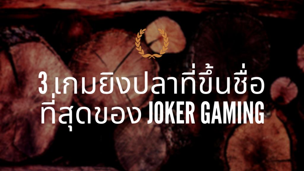 3 เกมยิงปลาที่ขึ้นชื่อที่สุดของ joker gaming