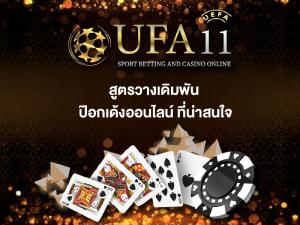 UFA11 - ufabeet.net